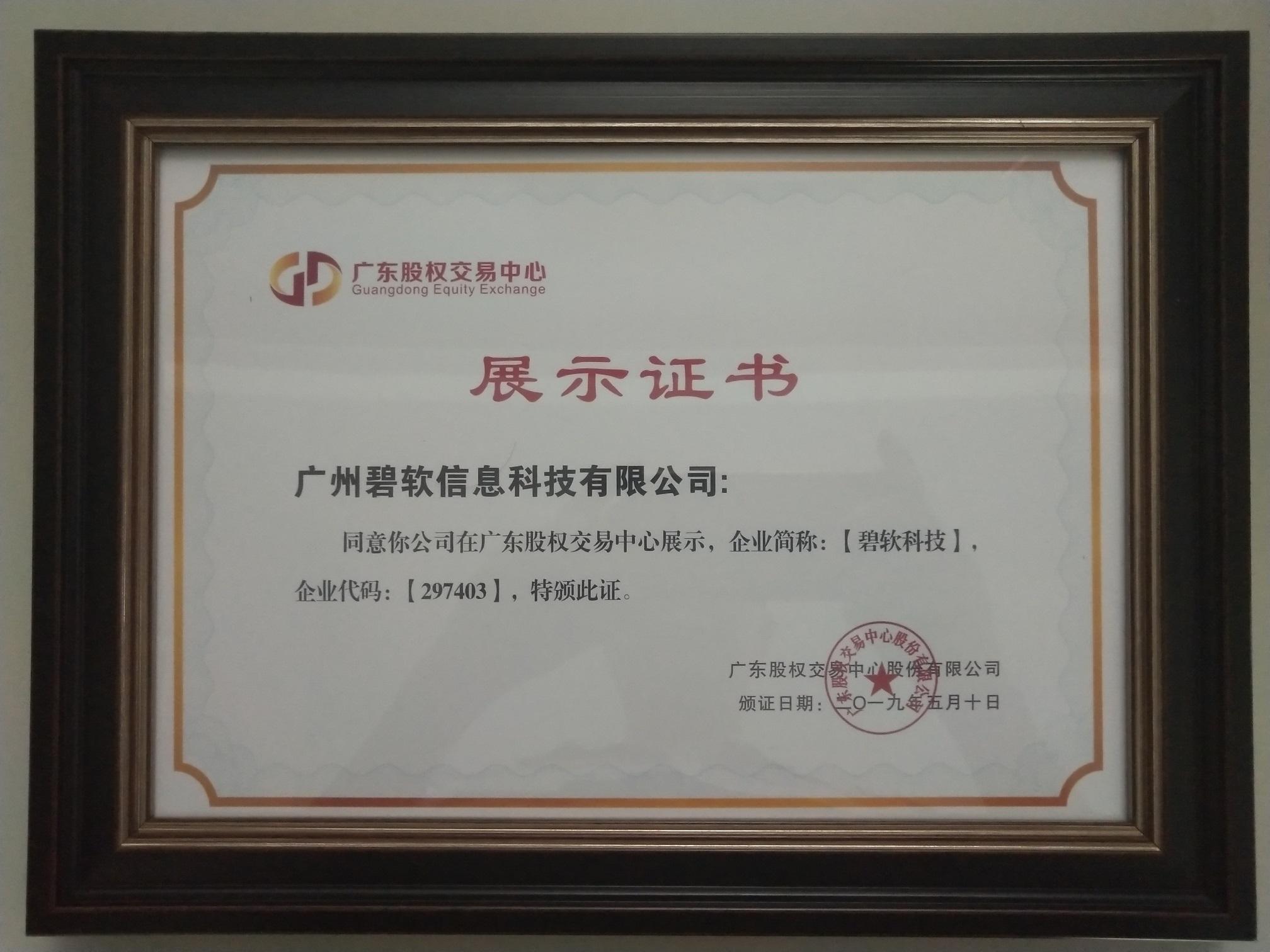 申博太阳城股权交易代码.jpg